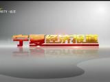 宁夏经济报道-20200902