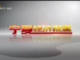 宁夏经济报道-20200908