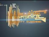 都市阳光-20200907
