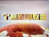 宁夏新闻联播-20200914