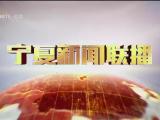 宁夏新闻联播-20200907