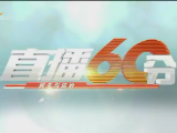 直播60分-20200921