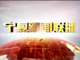 宁夏新闻联播-20200917