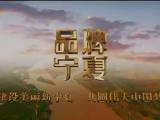 品牌宁夏-20200908