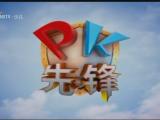 PK先锋-20200929
