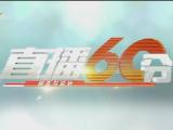 直播60分-20200920