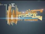 都市阳光-20200920