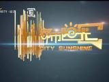 都市阳光-20200912