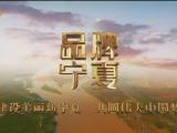 品牌宁夏-20200907