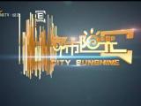 都市阳光-20200905