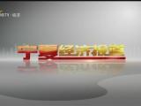 宁夏经济报道-20200929