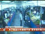 男子偷盗22年屡教不改 菜市场作案又被抓-20200919