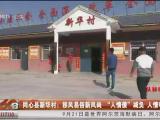 """同心县新华村:移风易俗新风尚""""人情债""""减负 人情味更浓-20200921"""