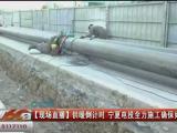 供暖倒计时 宁夏电投全力施工确保如期供热-20201016