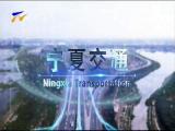 宁夏交通-20201017