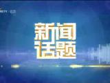 """提升绿水青山""""颜值"""" 彰显金山银山""""价值""""-20201027"""
