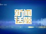 新闻话题-20201015