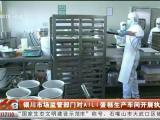 银川市场监管部门对AILI蛋糕生产车间开展执法检查-20201015