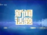 新闻话题-20201019