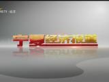 宁夏经济报道-20201020