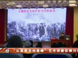 """""""从高原走向高峰""""艺术讲座在银川举行-20201015"""