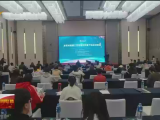 专家学者为宁夏黄河流域生态保护和高质量发展先行区建设建言献策-20201016
