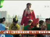 第十七届中国西部民歌(花儿)歌会将在银川举办-20201015