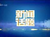 新闻话题-20201116
