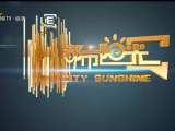 都市阳光-20201114