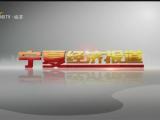 宁夏经济报道-20201109