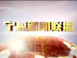 宁夏新闻联播-20201128