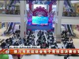 银川市民运动会电子竞技总决赛收官-20201124