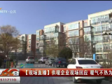 吴忠星河锦城暖气不热 居民盼解决-20201128