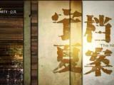 """《档案夏·脱贫记》上马村:""""光头书记""""的乡村光影日记-20201129"""