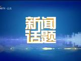 新闻话题-20201120