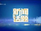 """新兴""""农田保姆""""助力农民增收-20201103"""