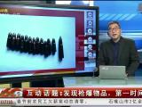 互动话题:发现枪爆物品,第一时间报警-20201124