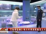 【现场直播】银川军博园船舶馆正式开馆-20201128