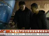 红寺堡区严厉打击非法经营成品油行为-20201123