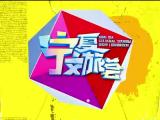 锦绣新灌区 魅力红寺堡-20201123