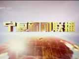 宁夏新闻联播-20201129