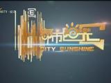 都市阳光-20201129