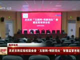 """灵武市将实现校园食堂""""互联网+明厨亮灶""""智慧监管系统全覆盖-20201124"""