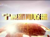 宁夏新闻联播-20201114