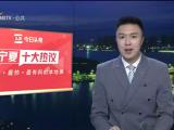 宁夏十大热议-20201124