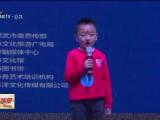 晚间快讯丨2020年灵武市首届少儿才艺大赛启动-20201126