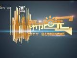 都市阳光-20201118