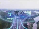 宁夏交通-20201121