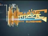 都市阳光-20201116