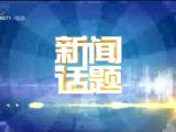 工业旅游目的地 山灵水秀大武口-20201102